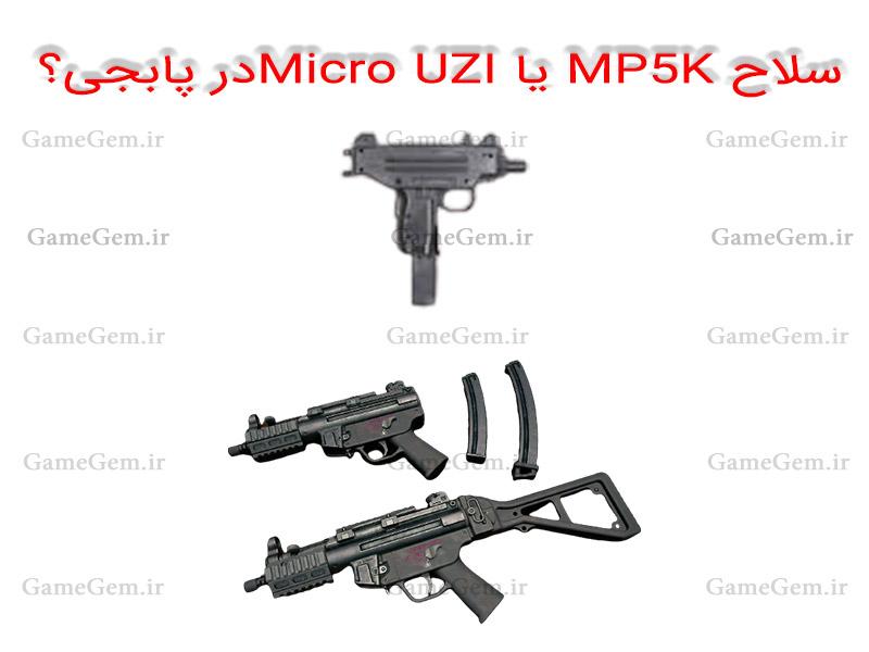 سلاح MP5K یا Micro UZI در پابجی؟